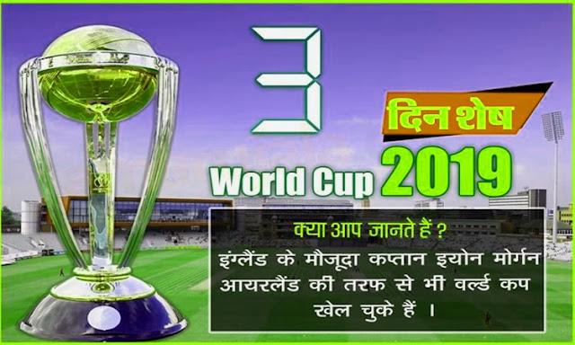 पहली बार लागू होंगे ICC के ये 7 नियम वर्ल्ड कप में