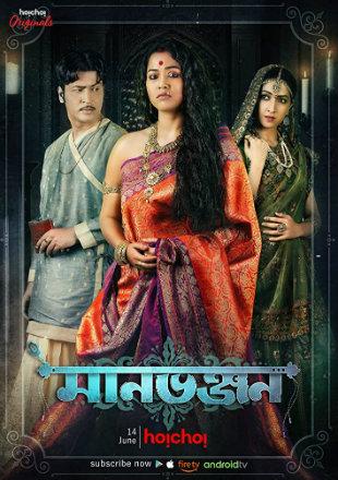 Manbhanjan 2019 Full Hindi Movie Download