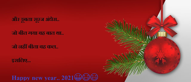 Latest Happy New Year Shayari in Hindi 2021