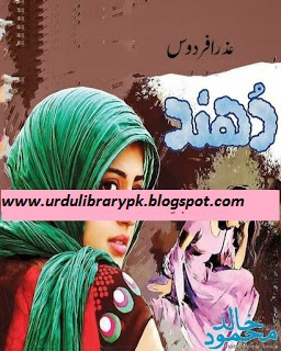 Dhund Novel By Azra Firdous PDF Free Download