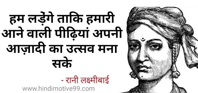 रानी लक्ष्मी बाई के नारे ओर विचार - Rani lakshmi bai quotes in hindi