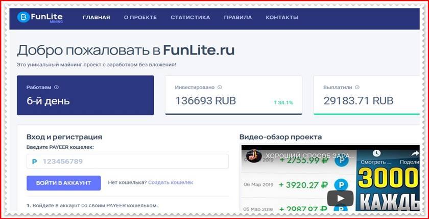 Мошеннический сайт funlite.ru – Отзывы, развод, платит или лохотрон? Мошенники