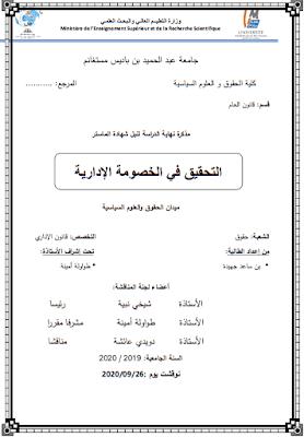 مذكرة ماستر: التحقيق في الخصومة الإدارية PDF