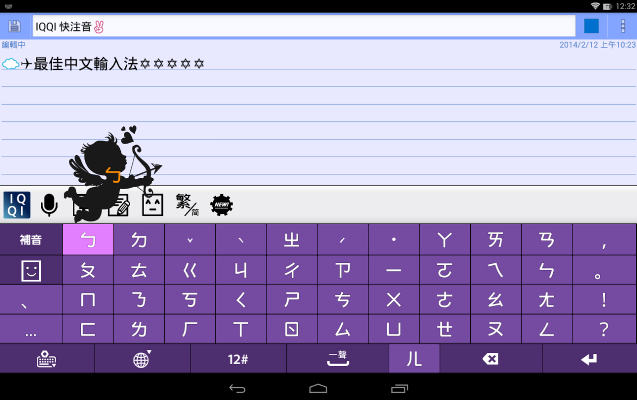 IQQI快注音 APK 下載 ( 最好用的中文輸入法 APP 推薦 ) [ Android APP ]