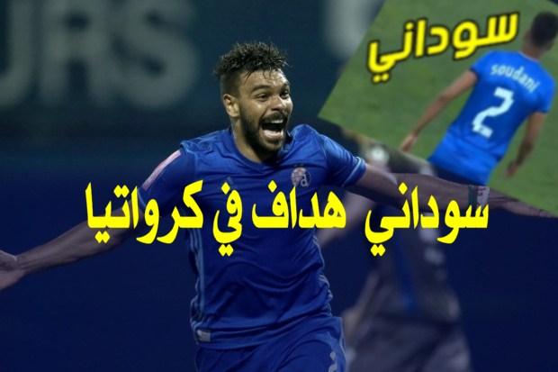سوداني يُسجل هدف آخر ..ويدخل قائمة أفضل الهدافين بكرواتيا