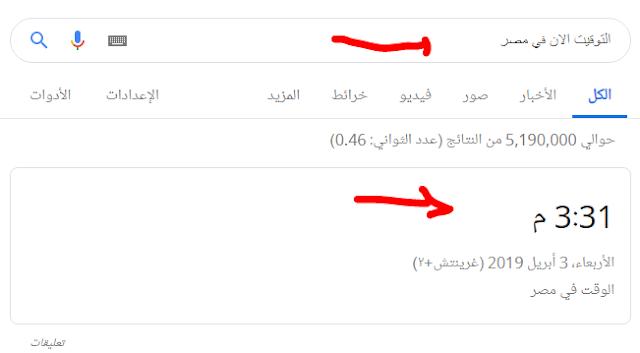 كيف تستخدم جوجل فى عمليات البحث بشكل احترافى nabza101 - نبذة 101