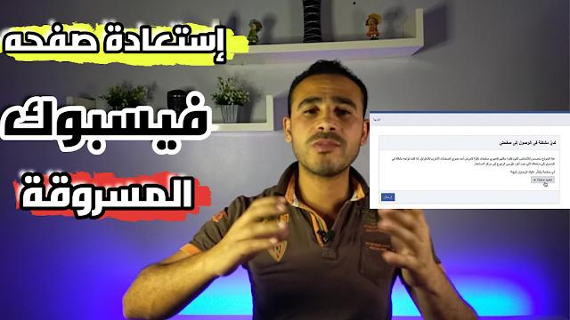كيفية استعادة صفحه فيس بوك المسروقة و استعادة دور المسئول