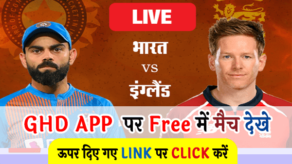 Watch Free LIVE Ind vs Eng ODI Match 2021