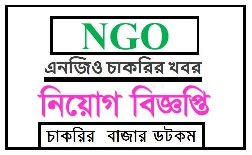 এনজিও চাকরির খবর ২০২০ ।  ngo job circular 2020 । উন্নয়ন কর্মি নিয়োগ ২০২০