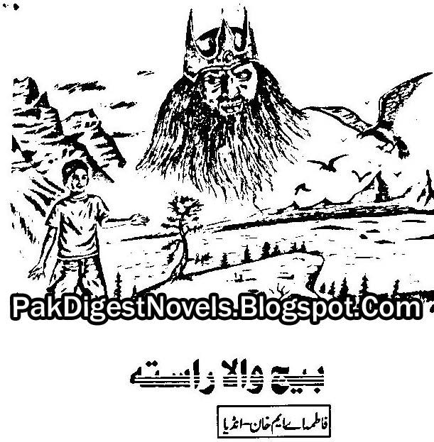 Beech Wala Rasta Novel By Fatima A.M Khan Pdf Free Download