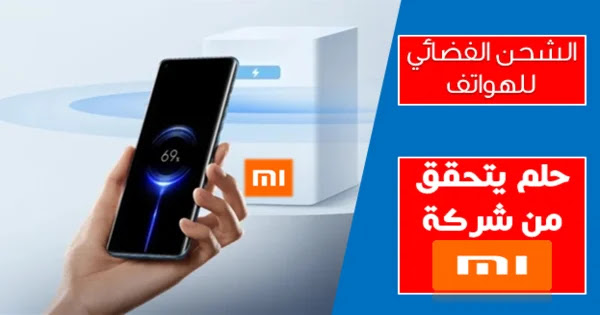 Mi Air Charge من شاومي