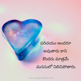 love Quote In Telugu