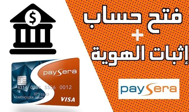 كيفية فتح حساب بايسيرا في الجزائر 2021 وطلب بطاقة فيزا Paysera