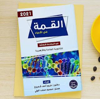 اجابات كتاب القمة مراجعة نهائية فى الاحياء للصف الثالث الثانوى 2021