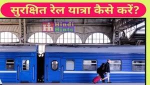 सुरक्षित रेल यात्रा कैसे करे? - How to Railway travel Safely? in Hindi