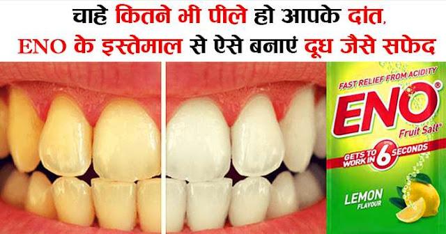पीले दांतों को 1 मिनट में चमका देगा ENO, करना होगा ऐसे इस्तेमाल