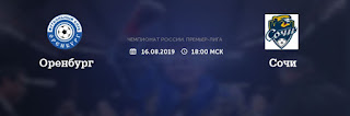 Оренбург - Сочи смотреть онлайн Оренбург vs Сочи прямая трансляция бесплатно 16 августа 2019