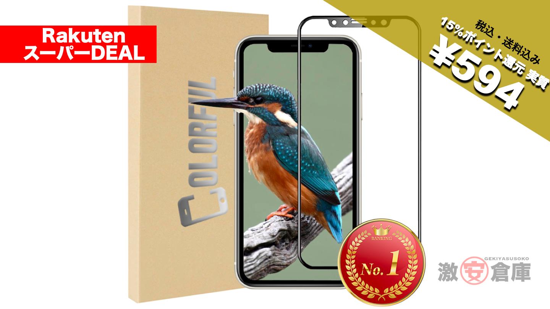 【楽天市場】iPhone SE2 2020 第2世代 全面保護強化ガラスフィルム 実質594円![5/26まで]
