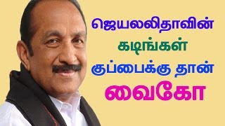 Jayalalitha letters will go for Dust Bin | Vaiko