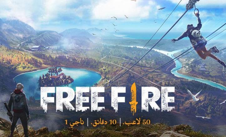 تحميل لعبة free fire للأندرويد