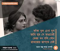 Takey Olpo Kachhe Dakchhi Lyrics