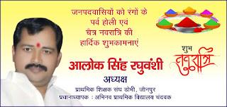 *Ad : प्राथमिक शिक्षक संघ डोभी के अध्यक्ष आलोक सिंह रघुवंशी की तरफ से रंगों के पर्व होली और चैत्र नवरात्रि की हार्दिक बधाई एवं शुभकामनाएँ*