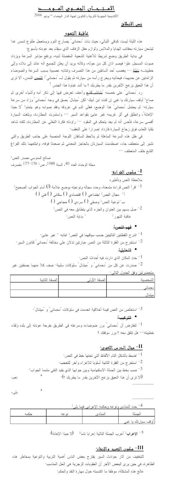 الامتحان الجهوي الموحد اللغة العربية جهة الدار البيضاء – يونيو 2006
