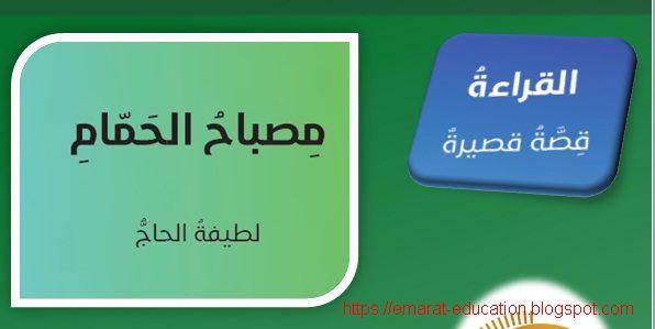 حل درس مصباح الحمام مادة اللغة العربية للصف العاشر الفصل الاول  - مناهج الامارات