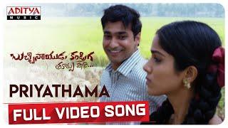 Priyathama Lyrics - Sai Charan