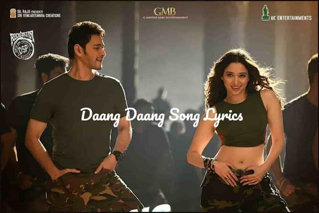 Daang Daang Song Lyrics  Sarileru Neekevvaru  ft Mahesh Babu