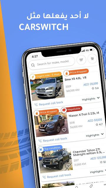 تحميل برنامج CarSwitch  بيع وشراء السيارات في دبي والإمارات للاندرويد والايفون رابط مباشر 2021