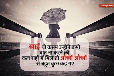 **Sad Shayari** for WhatsApp _Hindi Best Sad image download_