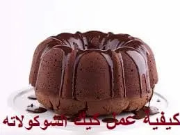 كيفية عمل كيك الشوكولاته بصوص الشوكولاته اللذيذ