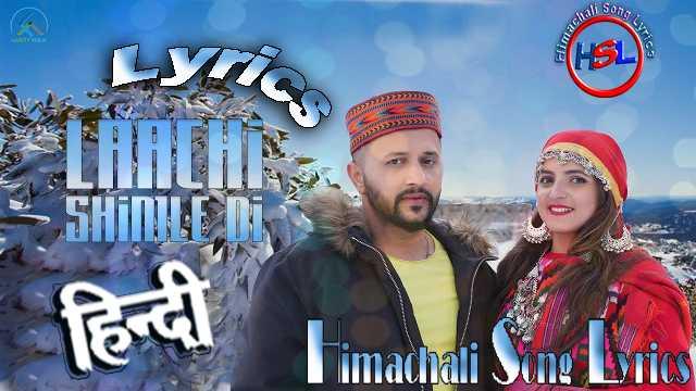Laachi Shimle Di Song Lyrics : लाची शिमले दी लिरिक्स