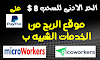 شرح موقع rapidworkers للربح من الخدمات