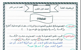 شرح وتدريبات طبقاً للنظام الجديد رياضيات للصف الاول الثانوي الترم الثاني