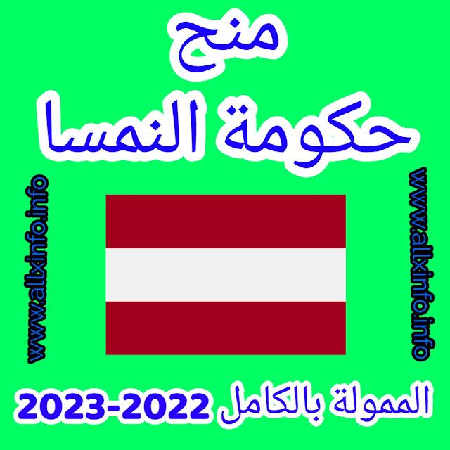منح حكومة النمسا 2022   ممول بالكامل