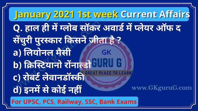 January 2021 1st week Current affairs in Hindi