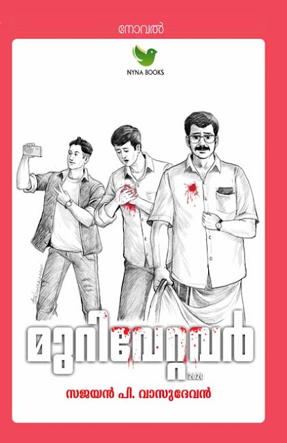മുറിവേറ്റവര് (നോവല് Paperback) By സജയന്.പി.വാസുദേവന്