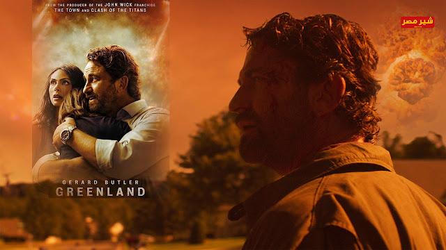"""فيلم جرينلاند """"Greenland"""" بطولة جيرارد بتلر"""