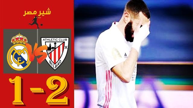 مباراة ريال مدريد واتلتيك بلباو - تعرف على موعد مباراة ريال مدريد واتلتيك بلباو فى السوبر الاسباني اليوم