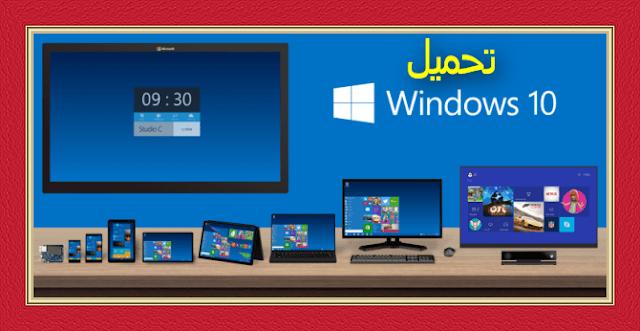 تحميل ويندوز 10(32bit  و   64bit) النسخة الاصلية من مايكروسوفت Download Windows 10 ISO مجانا