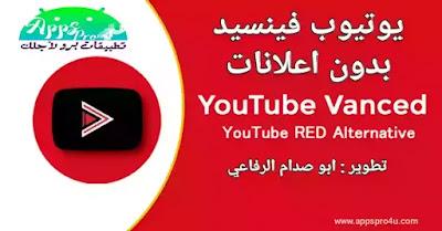 يوتيوب فينسيد معدل YouTube Vanced بدون إعلانات يعمل في الخلفية
