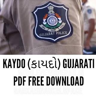 Kaydo Gujarati PDF Download 2021