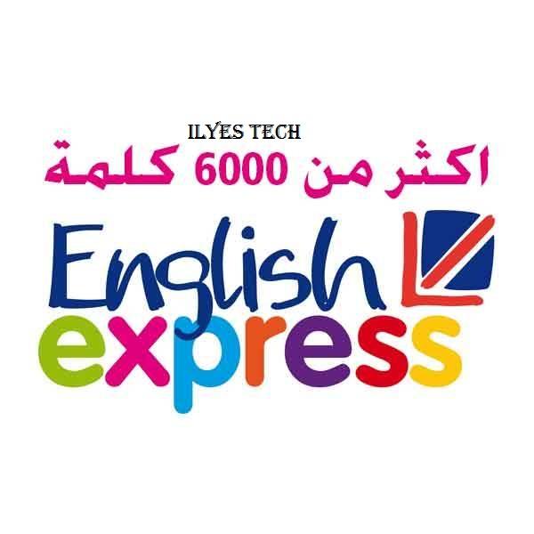 كتاب 6000 كلمة هامة في اتقان الانجليزية