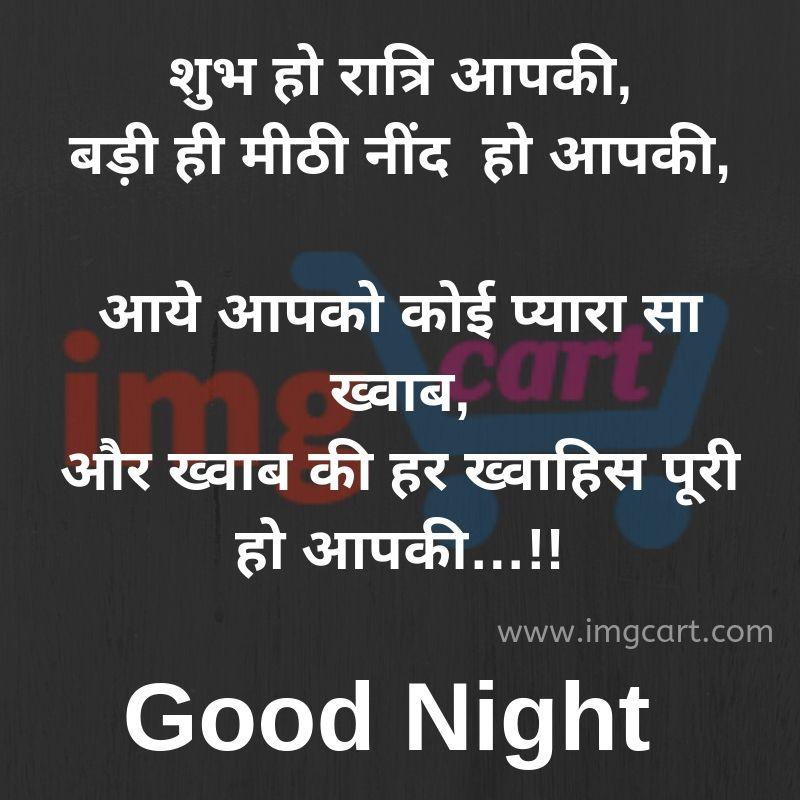 Good Night Quotes Hindi Image Whatsapp Status Free Download