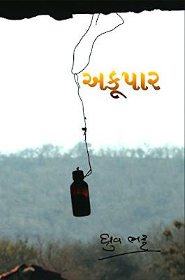 book review akupar dhruv bhatt
