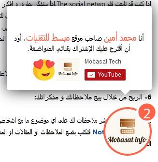 صندوق اشتراك يوتيوب بلوجر على شكل رسالة ماسنجر