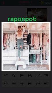 655 слов девушка ищет вещи в своем гардеробе 9 уровень