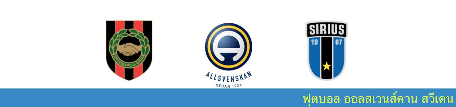 ผลบอล วิเคราะห์บอล สวีเดน ระหว่าง บรอมมาปอจคาร์น่า vs ซิริอุส